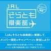 JAL「そらとも倶楽部」ミッション解脱のお知らせ~JALそらとも倶楽部で大量のeJALポイントをもらう~