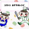 コストコ【オススメ!ロティサリーチキン丸ごと活用方法】