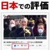 レディ・ガガの国歌斉唱、日本イイネ745人、ヤダネ4683人。