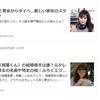 特定!相葉雅紀さん結婚相手の年上一般女性は看護師の元モデル?39歳関西女性