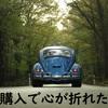 【AUSワーホリ】車購入、ハードル高すぎ説【失敗談】