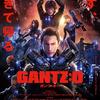 【映画感想】GANTZ:O / 日本がGANTZに追い付いた!フル3DCGアニメという選択肢を見せ付けろ!ネタバレなし