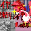 【色違い厳選】ポケモン赤緑の色厳選「輸送粘り」のやり方
