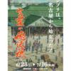 ジブリは名古屋から始まった、言葉の魔法展、松坂屋美術館 オタクにオススメイベント