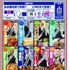 企画 サブテーマ 総菜総選挙 投票開始 イズミヤ 6月30日号
