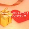 【クリスマスプレゼントにも!】さりげないペアグッズ