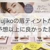 Fujikoの眉ティントを使ってみたら 予想以上に良かった!