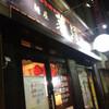 一風変わったしじみラーメンを食べに茨城県土浦駅へ行ってきた[華道-Hana Michi-]