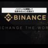 【取引高世界一】仮想通貨取引所Binance(バイナンス)の開設方法とメリット