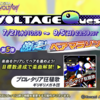 GITADORAイベント開催中!「VOLTAGE Quest 第5弾 激走! ベアマラソン」(解禁曲1曲)