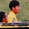 讃岐戦@テレビ観戦