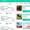 中国で新手の投資詐欺が横行、コロナ禍による心理不安が影響