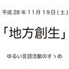第9回ゆるい言語活動のすゝめ (平成28年11月19日)