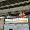 東武鉄道で鬼怒川&日光に行ってきた話1「スペーシアで鬼怒川温泉へ」
