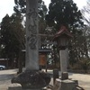 【御朱印】青森県 黒石神明宮