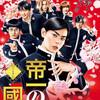 菅田将暉などイケメンキャストが出演!映画「帝一の國」あらすじ&キャストは?