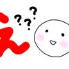 フランス語(Vanier)オンラインコース〜初日〜