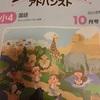 "Z会オススメ図書、""世の中で起きていることが分かる本""を楽しんでみませんか?(小4国語 10月号より)"