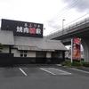「あぶり屋・焼肉酒家」(香川県高松市勅使町)