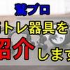 鷲ブロの筋トレ環境紹介(自宅トレーニー)
