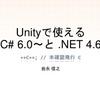 【おすすめスライド】「Unityで使える C# 6.0~と .NET 4.6」