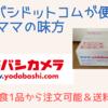 【おトク】ヨドバシドットコムならベビー用品1品から購入可能&送料無料!