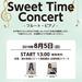 【8月】フルート・ピアノコンサート開催のお知らせ