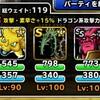 level.1442【ウェイト120】第181回闘技場ランキングバトル5日目