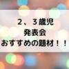 2歳児、3歳児おすすめの発表会の題材!!(踊り、劇)