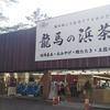 釣り雑記 高知 桂浜