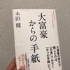 book.大富豪からの手紙