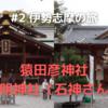 #2 伊勢志摩のクルマ旅 ② 〜猿田彦神社&石神さんをお参りしたよ〜