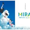 池袋パルコで夏の話題作『未来のミライ』コラボカフェやるってさ!!