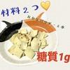 材料2つ!!!おからパウダーでチップス🥔(糖質1g)