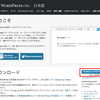 WordPressをローカル環境にインストールする