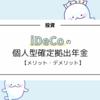 iDeCo(イデコ)の個人型確定拠出年金について。メリット・デメリットとは?税金が掛からない資産運用。