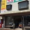 徳島には潰れかけに見えるが実際はヤル気満々の靴屋「保沢履物店 (ほざわはきものてん)」がある