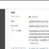 [Ansible/AWX] カスタム venv でジョブ実行時 ansible-playbook コマンドが No such file or directory のエラーになる