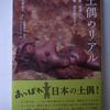 譽田亜紀子『土偶のリアル』