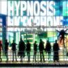「ヒプノシスマイク -Division Rap Battle- Rhyme Anima」の委員会メンバーを調べる