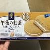 森永製菓   午後の紅茶<ミルクティーケーキ> 食べてみました