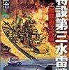 死闘!特設第三水雷戦隊 Z艦隊轟沈作戦