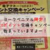 ヨークベニマル限定!『nanacoポイント交換キャンペーン』が始まっていますよ!