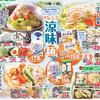 企画 メインテーマ アレンジ涼味麺 いなげや 5月29日号