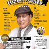 被災地支援 『吉田類と仲間達vol.9』