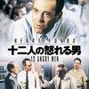 映画『十二人の怒れる男』感想&考察 シンプルな脚本と演出が最高の法廷劇を見せてくれる! ネタバレあり