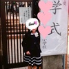 桜の中の小学校入学式