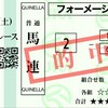 【函館記念(G3)2019予想‼】