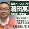 濱田高志のラジカントロプス2.0