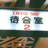 【喫茶店】待合室2 [銀座]